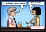 «Ты мужчина или женщина?» — «Как скажешь, так и будет!» Смешные карикатуры о Паттайе