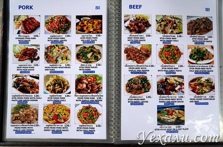 Цена на блюда в ресторанах на острове Ко Самет