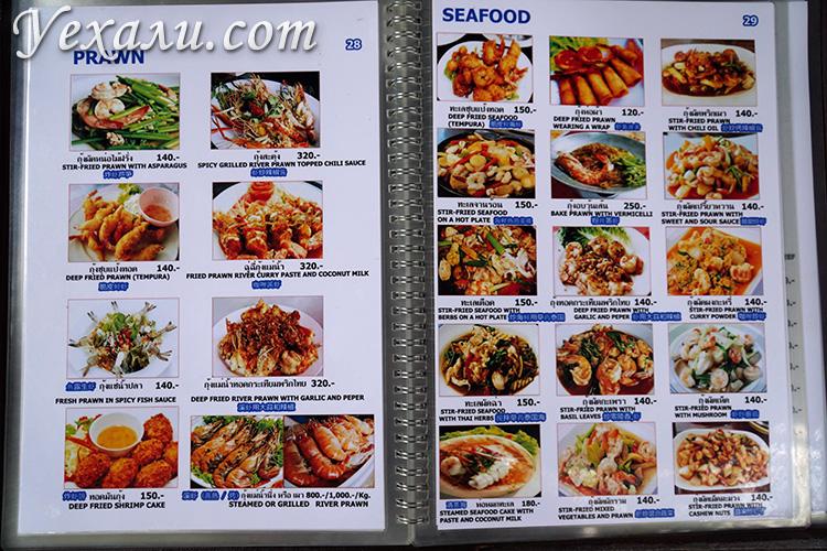 Остров Ко Самет, цены на морепродукты - от 140 бат за блюдо.