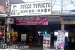 Паттайя в произведениях великих писателей: от Булгакова до Ремарка