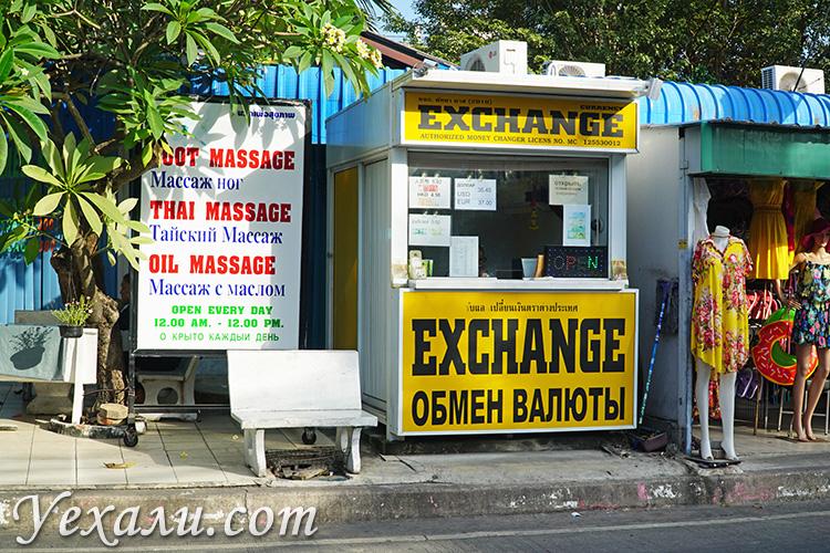 Long Beach Garden Hotel обмен рублей на тайские баты в Паттайе