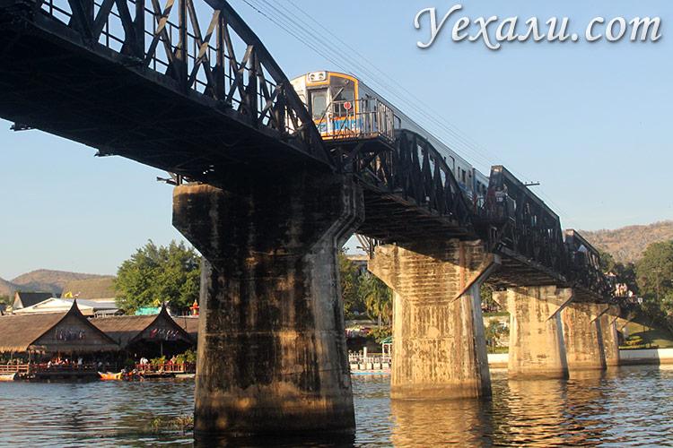 Поезд Бангкок - Канчанабури.