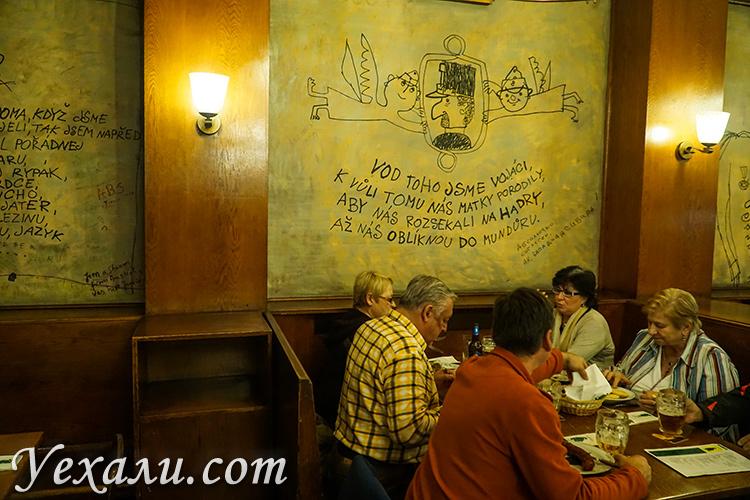 """Лучшие пивные рестораны в Праге: """"У Чаши"""" (""""У Швейка"""")."""