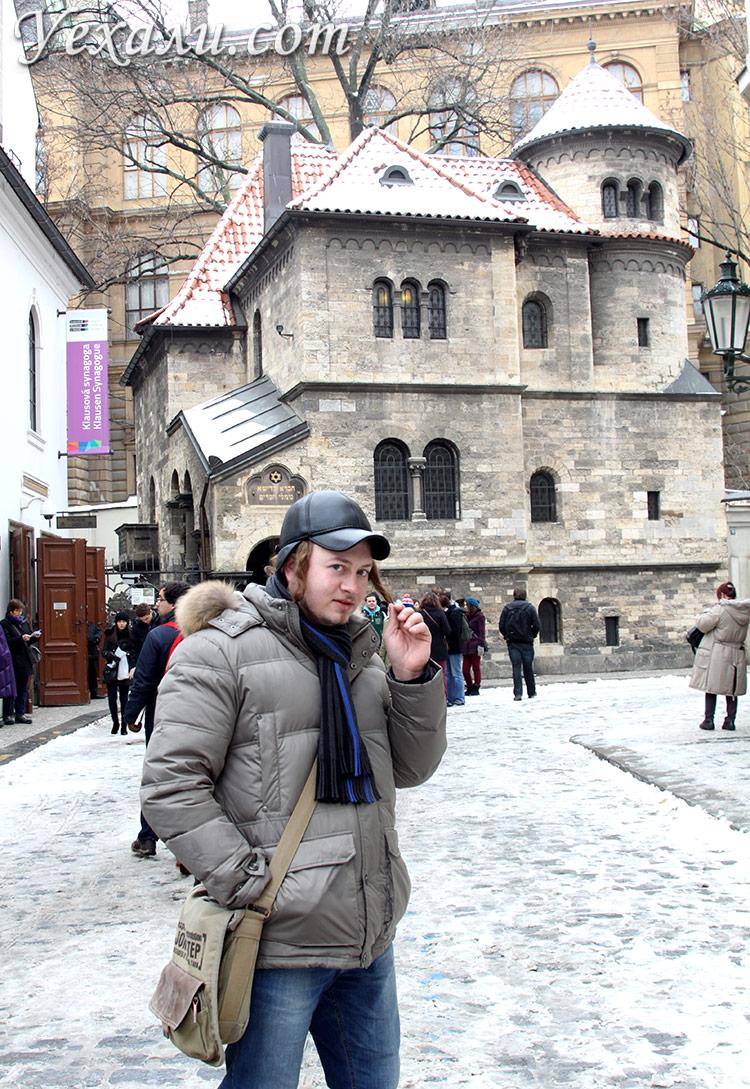 Достопримечательности Еврейского квартала Праги. На фото: Клаусова синагога.