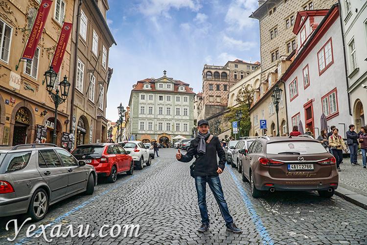 Что посмотреть и куда сходить в Праге? На фото - район Мала Страна, улица Нерудова.