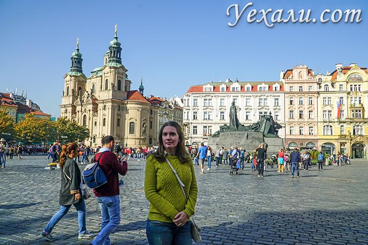 Достопримечательности Праги, которые нужно посмотреть обязательно: Староместская площадь.