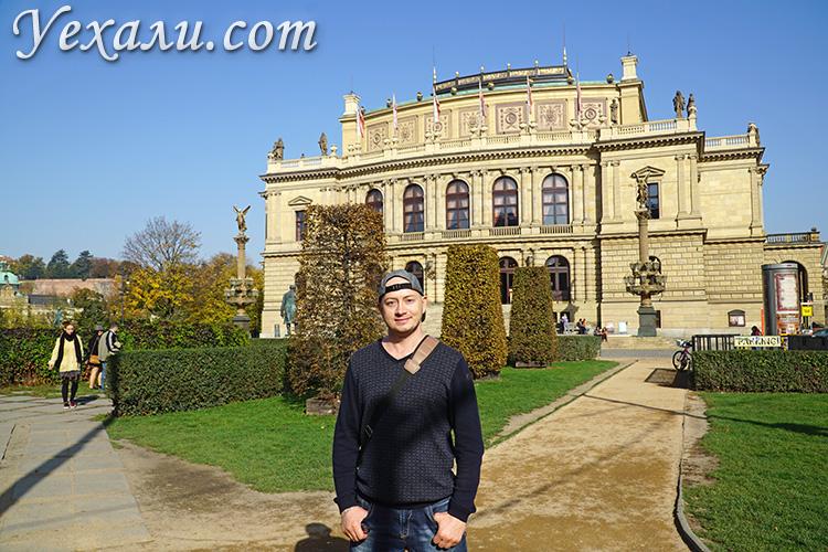 Фото достопримечательностей Праги. Рудольфинум (район Старе Место).