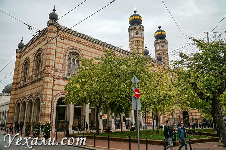 Где лучше остановиться в Будапеште. На фото: Еврейский район и Большая Синагога.