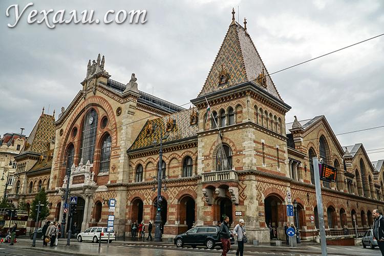 Достопримечательности Будапешта, Венгрия. На фото: Центральный рынок.