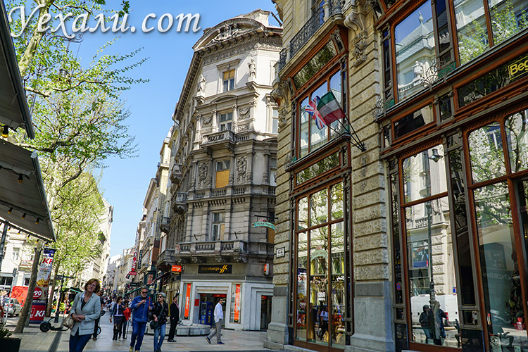 Достопримечательности Будапешта (Венгрия), фото и описание. Проспект Ваци.
