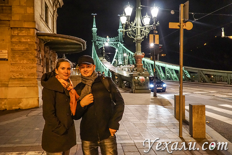 Женя и Оля, авторы путеводителя по Будапешту, у Моста Свободы.