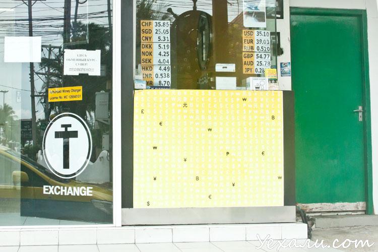 Где в Паттайе выгодно менять рубли, доллары и евро на тайские баты