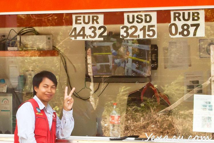 Какие купюры брать в Тайланд и где в Паттайе выгодно менять рубли на тайские баты