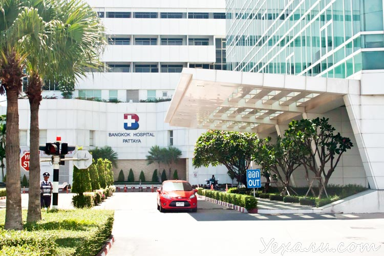 Bangkok Hospital Pattaya (Бангкок госпиталь Паттайя)