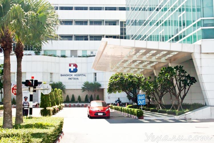 Bangkok Hospital Pattaya (Бангкок госпиталь Паттайя)
