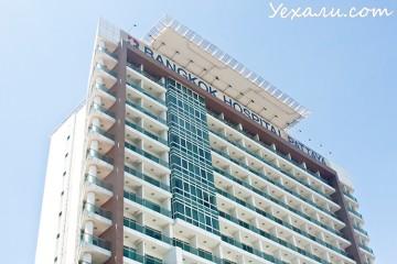 Bangkok Pattaya Hospital (Бангкок Паттайя госпиталь)