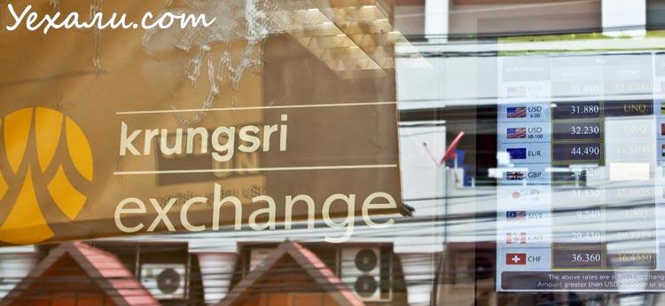 Курс обмена валют в банке Krungsri Bank