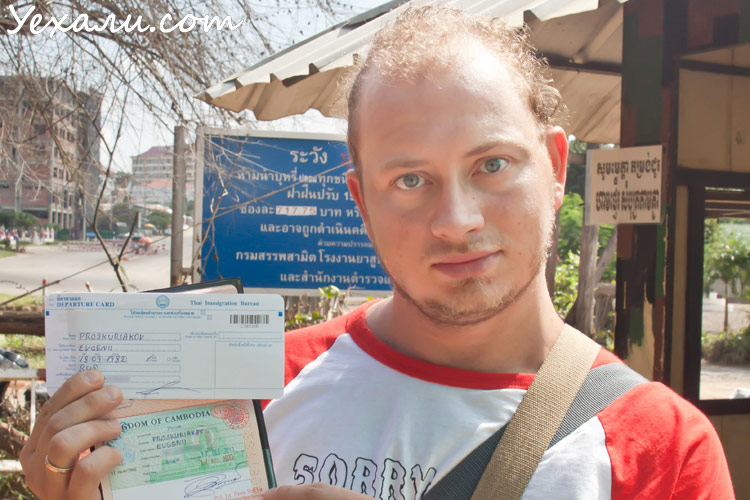 Отмена виза-ранов в Тайланде.