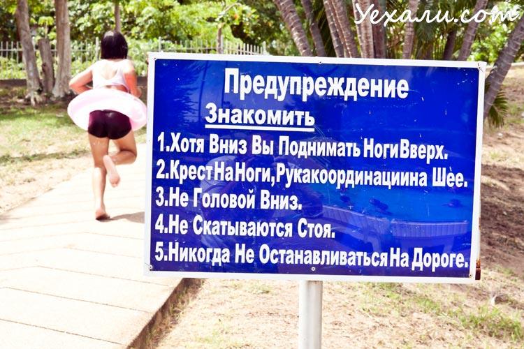 аквапарк паттайя парк