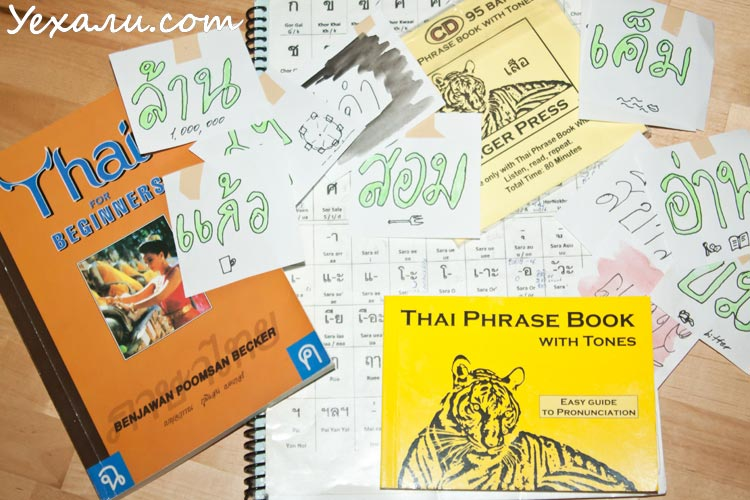изучение тайского языка