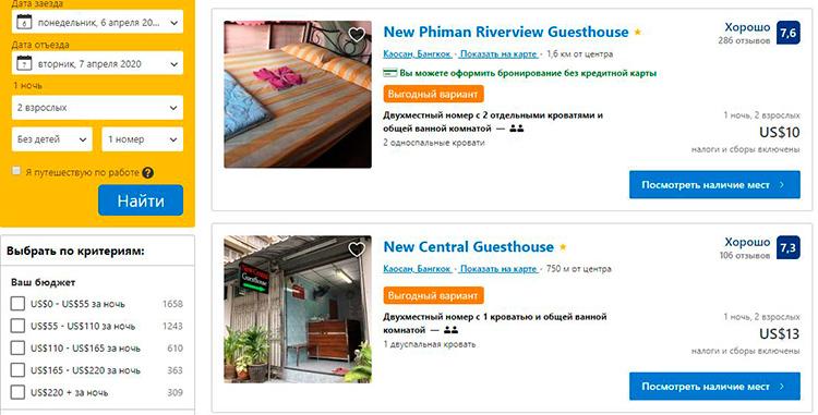 Орел и решка в Таиланде, цены на хостелы в Бангкоке