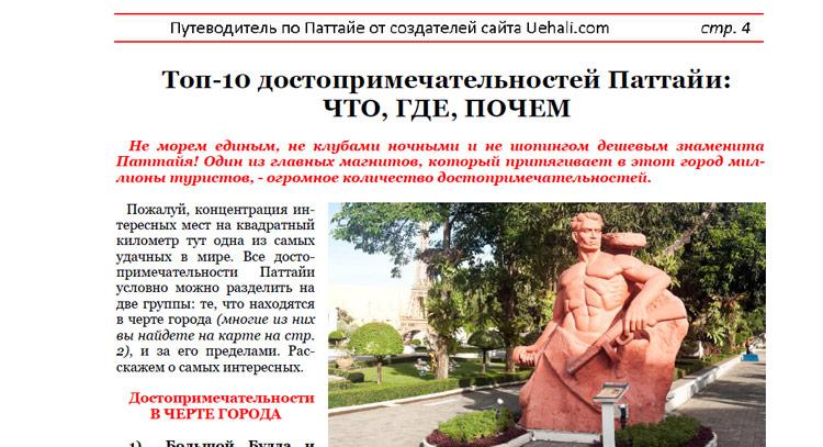 путеводитель по паттайе на русском языке