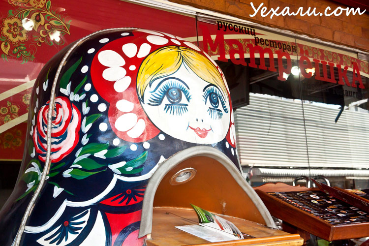 Русский ресторан в Паттайе
