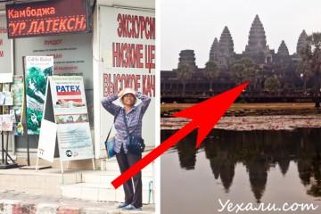самостоятельно из Паттайи в Камбоджу