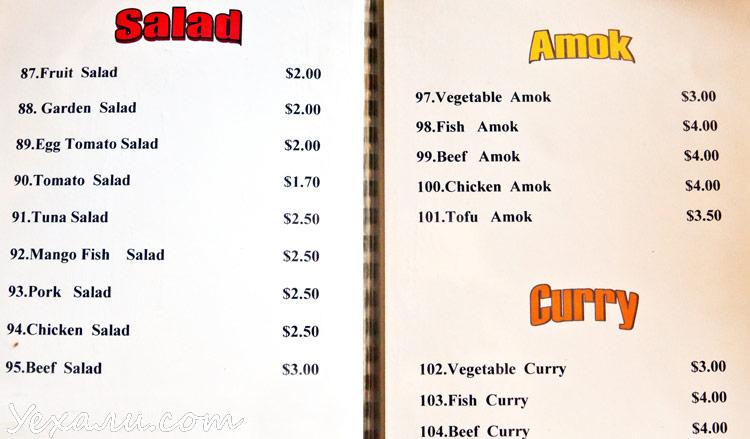 Цены в Камбодже на еду: кафе Сием Рипа.