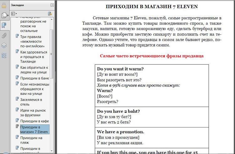 Англо-русский разговорник для путешествий