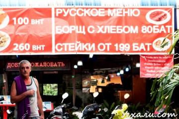 как отличить русского туриста от русского эмигранта