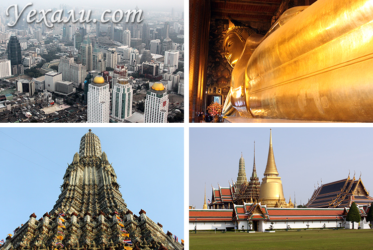 Лучшие экскурсии в Паттайе: Бангкок