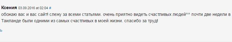 Читать отзывы на сайт Уехали.com