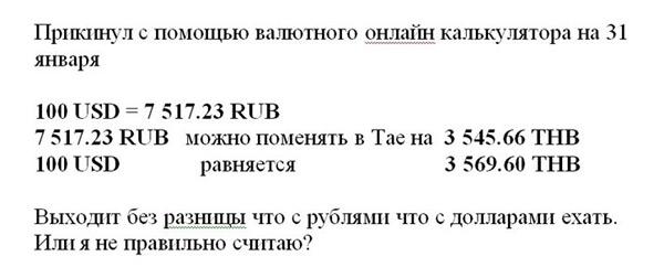 Курс рубля и доллара к бату в Паттайе