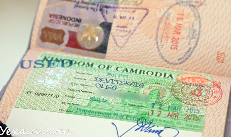 Нужна ли виза в Камбоджу