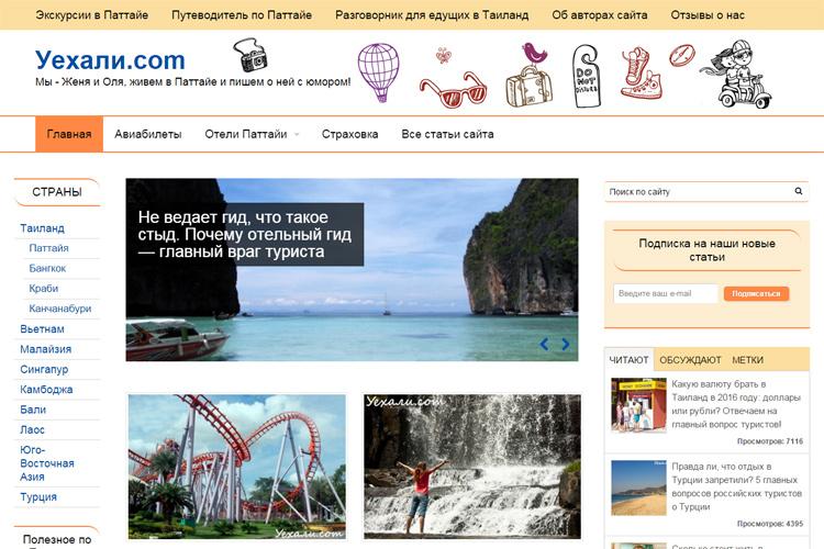 Новый дизайн Уехали.com