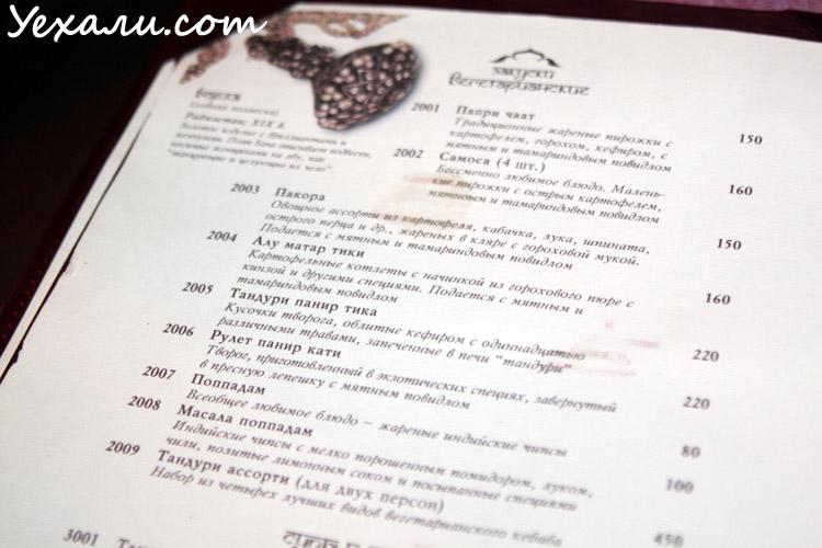 Фото меню из индийского ресторана в Паттайе