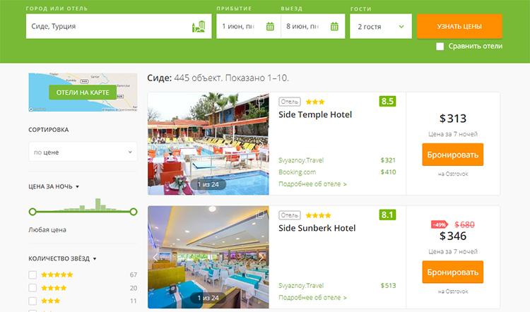 Как забронировать отель в Турции самостоятельно все включено