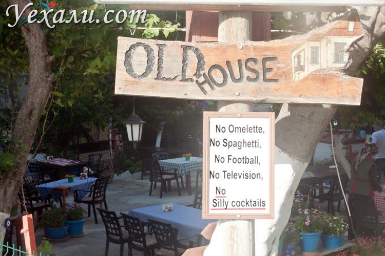 Фото Аланьи, Турция. Ресторан.