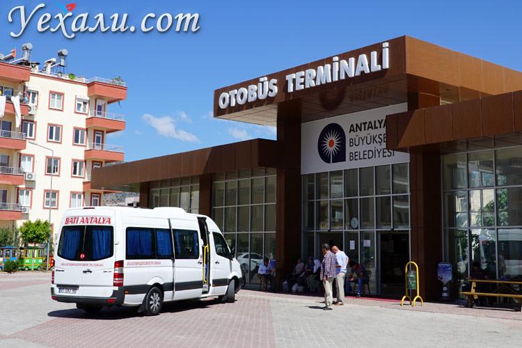Как добраться в Демре: местный автовокзал.