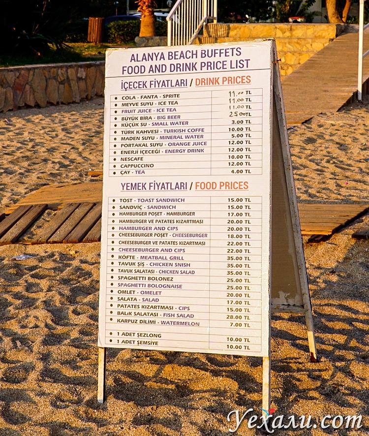 Фото меню на пляже Клеопатры, Алания, Турция