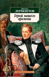 """Михаил Лермонтов """"Герой нашего времени"""""""