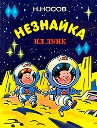 "Николай Носов ""Незнайка на Луне"""