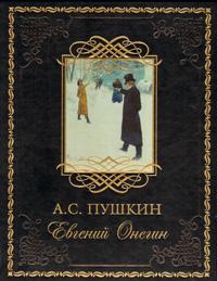 """Александр Пушкин """"Евгений Онегин"""""""