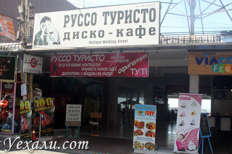 Русские магазины в Паттайе