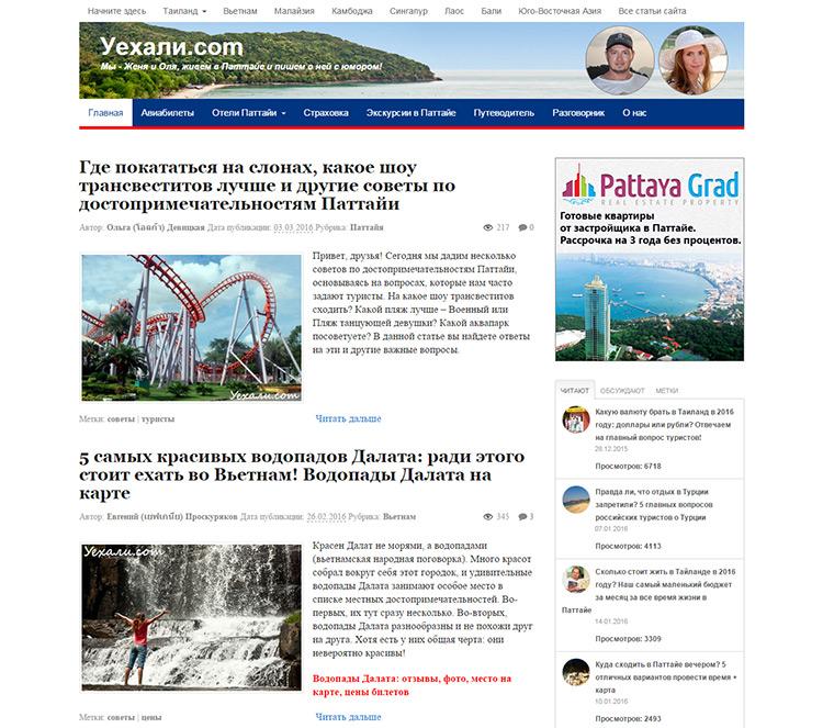 Сайт Уехали.com, старый дизайн