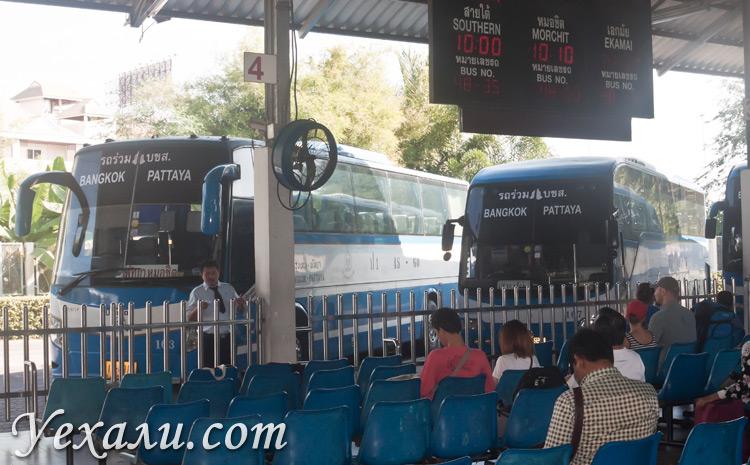 Как добраться из Паттайи в Бангкок самостоятельно? Северный автовокзал Паттайи.