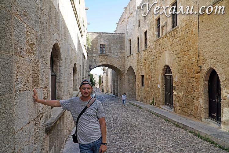 Как получить шенгенскую визу в Грецию самостоятельно: Родос, Улица Рыцарей.