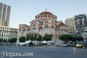 Достопримечательности Пирея, Греция: Церковь Святой Троицы.