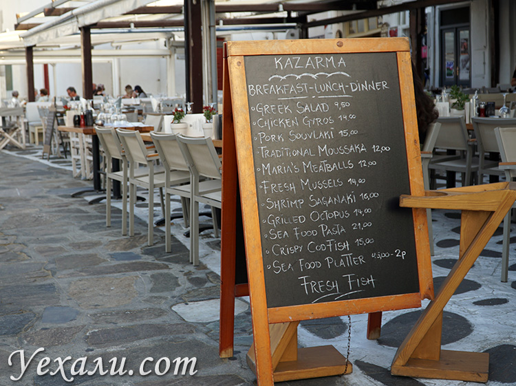 Цены на Миконосе в кафе на набережной